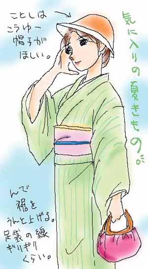 natsukimono.jpg